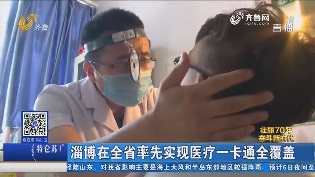 淄博在全省率先实现医疗一卡通全覆盖