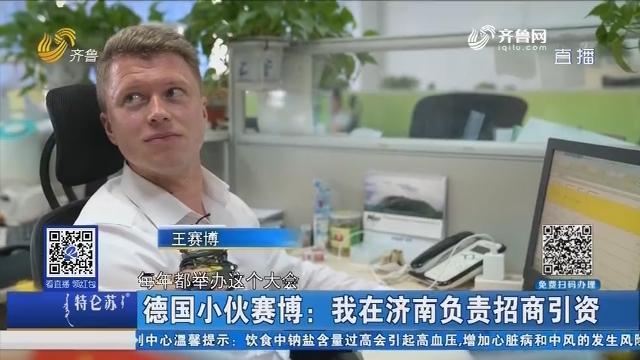 德国小伙赛博:我在济南负责招商引资