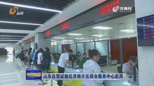 山东自贸试验区济南片区综合服务中心启用
