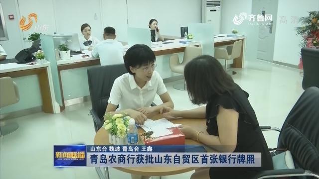 青岛农商行获批山东自贸区首张银行牌照