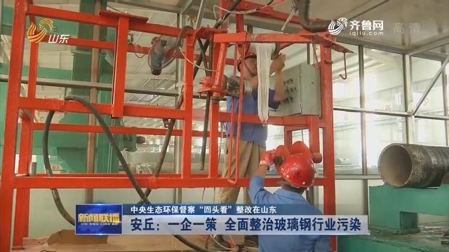 """【中央生态环保督察""""回头看""""整改在山东】安丘:一企一策 全面整治玻璃钢行业污染"""