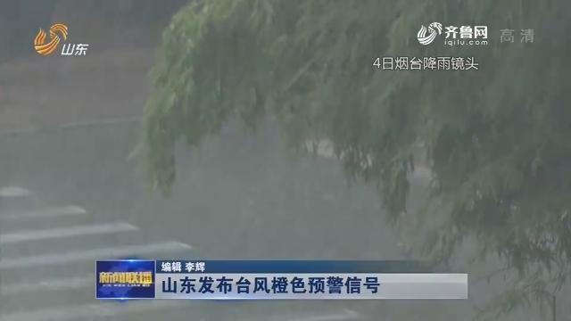 山东发布台风橙色预警信号