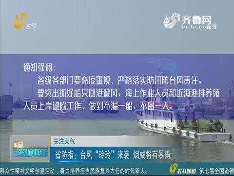 """【关注天气】省防指:台风""""玲玲""""来袭 烟威将有暴雨"""