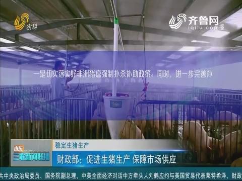 【稳定生猪生产】财政部:促进生猪生产 保障市场供应