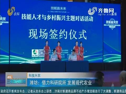【科技兴农】潍坊:借力科研院所 发展现代农业