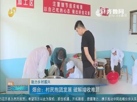 【助力乡村振兴】烟台:村民抱团发展 破解增收难题