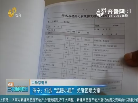 """【中华慈善日】济宁:打造""""温暖小屋""""关爱困境女童"""