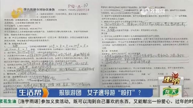 """【重磅】烟台:报旅游团 女子遭导游""""殴打""""?"""