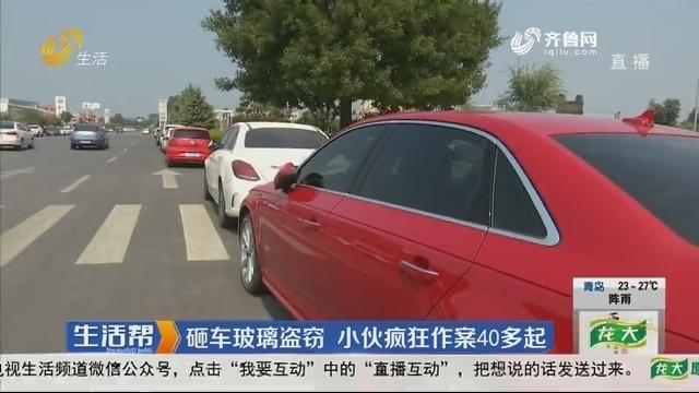 济南:砸车玻璃盗窃 小伙疯狂作案40多起