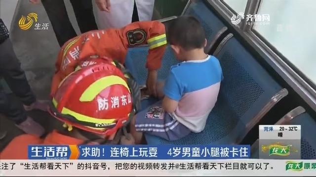 临沂:求助!连椅上玩耍 4岁男童小腿被卡住
