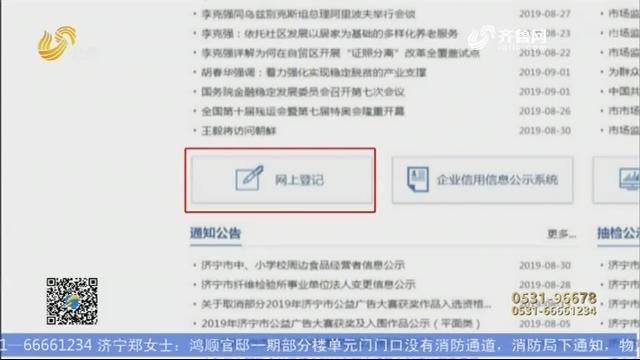 """【问政山东】网上业务重复注册账号 说好的""""一网通办""""呢?"""