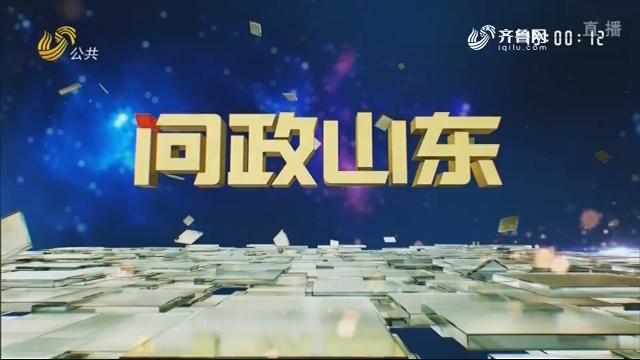 2019年09月05日《问政山东》:山东省大数据局主要负责人接受现场问政