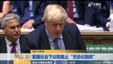 """英国议会下议院阻止""""无协议脱欧"""""""