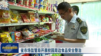 省市场监管局开展校园周边食品安全整治
