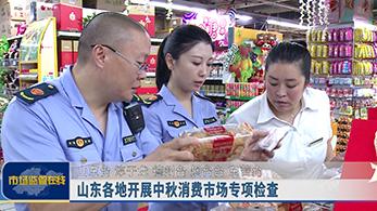 山东各地开展中秋消费市场专项检查