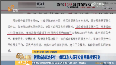 【闪电新闻排行榜】山东省大数据局立即整改《问政山东》反映问题