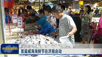 首届威海海鲜节在济南启动