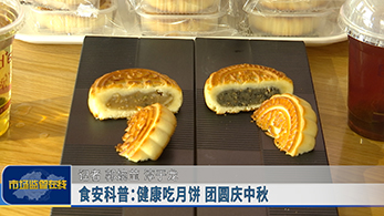 食安科普:健康吃月饼 团圆庆中秋