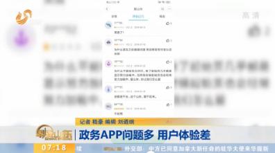 【闪电新闻排行榜】政务APP问题多 用户体验差