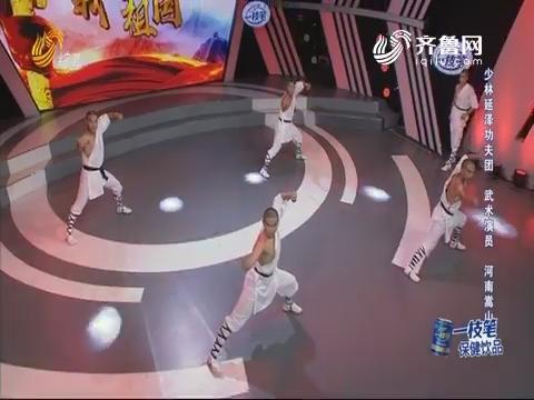 20190905《我是大明星》:少林延泽功夫团 武艺精湛一身正气