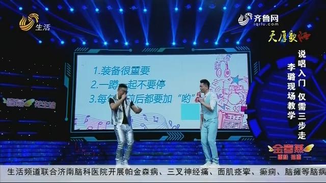 20190905《让梦想飞》:李璐现场教学 说唱入门 仅需三步走