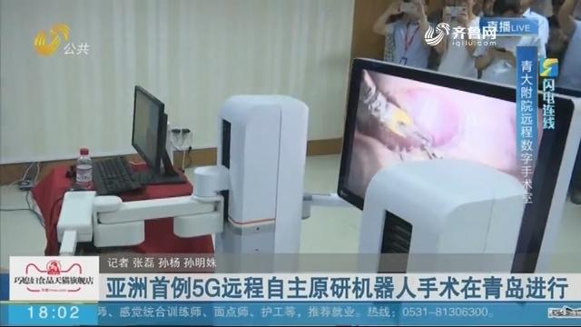 【闪电连线】亚洲首例5G远程自主原研机器人手术在青岛进行