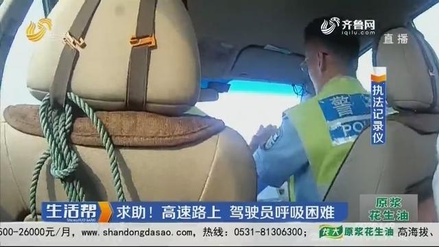 德州:求助!高速路上 驾驶员呼吸困难