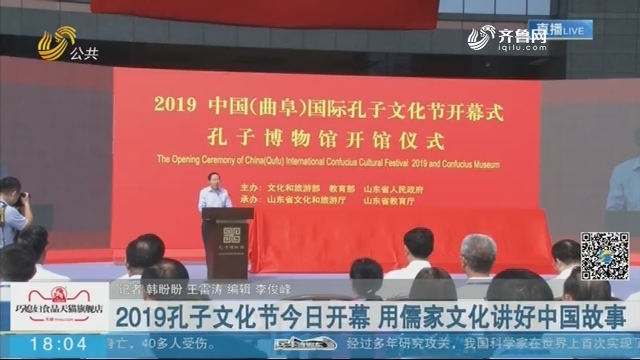 2019孔子文化节9月6日开幕 用儒家文化讲好中国故事
