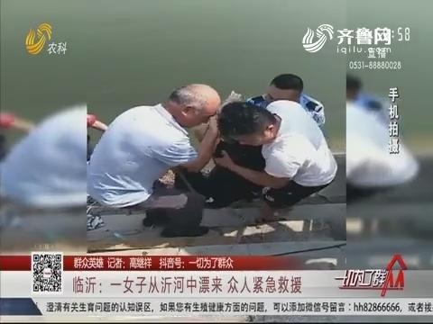 【群众英雄】临沂:一女子从沂河中漂来 众人紧急救援