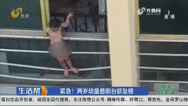 济宁:紧急!两岁幼童悬阳台欲坠楼
