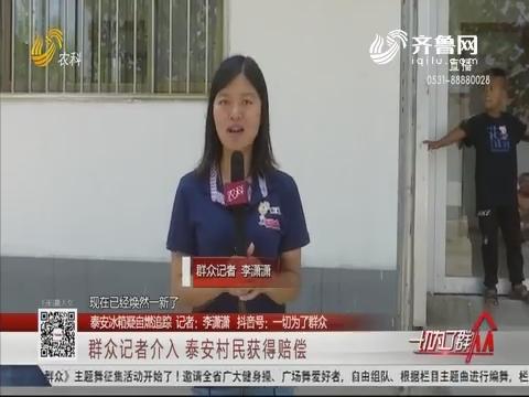 【泰安冰箱疑自燃追踪】群众记者介入 泰安村民获得赔偿