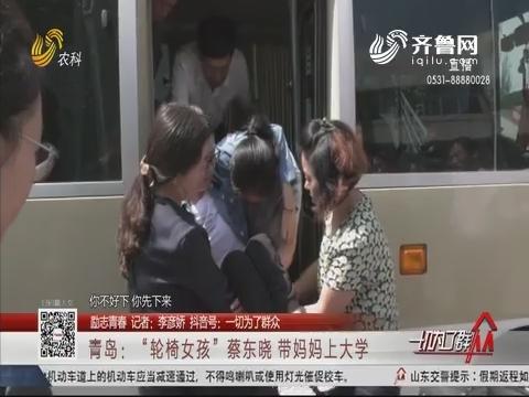 """【励志青春】青岛:""""轮椅女孩""""蔡东晓 带妈妈上大学"""