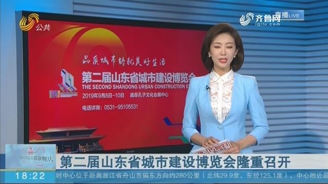 第二届山东省城市建设博览会隆重召开
