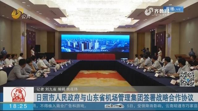 日照市人民政府与山东省机场管理集团签署战略合作协议