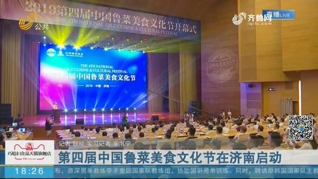 第四届中国鲁菜美食文化节在济南启动