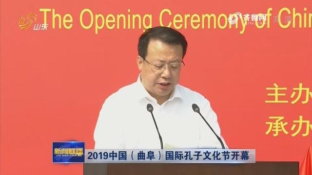 2019中國(曲阜)國際孔子文化節開幕