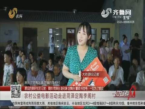 【群众的美好生活】农村公益电影活动走进菏泽定陶李阁村