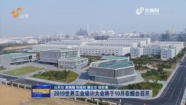 【权威发布】2019世界工业设计大会将于10月在烟台召开