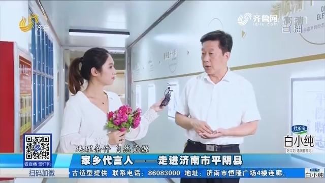 家乡代言人——走进济南市平阴县