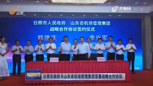 日照市政府与山东省机场管理集团签署战略合作协议