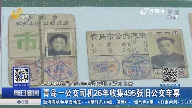 青岛一公交司机26年收集495张旧公交车票