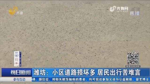 潍坊:小区道路损坏多 居民出行苦难言
