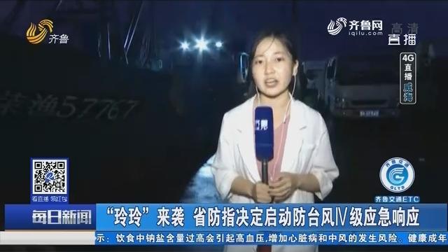 """【4G直播】""""玲玲""""来袭 省防指决定启动防台风Ⅳ级应急响应"""
