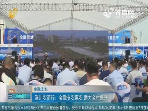 【金融支农】淄川农商行:金融支农惠农 助力乡村振兴