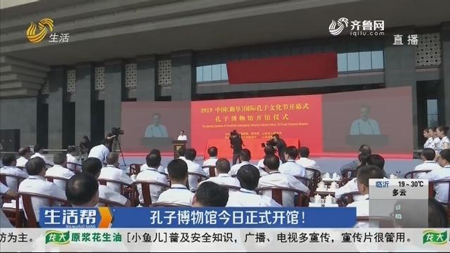 济宁:孔子博物馆9月6日正式开馆!