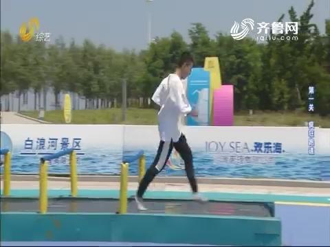 2019年09月06日《快乐运动场》完整版