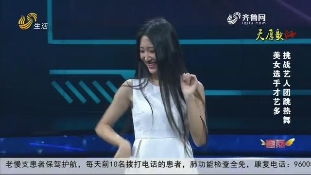 20190906《让梦想飞》:美女选手才艺多 挑战艺人团跳热舞