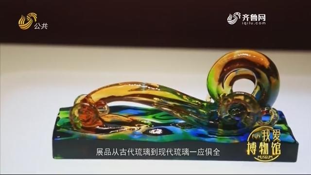 中国陶瓷琉璃博物馆——《光阴的故事》我爱博物馆 20190906