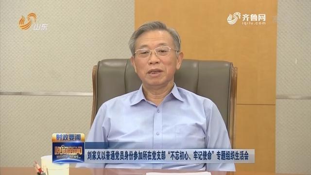 """刘家义以普通党员身份参加所在党支部""""不忘初心、牢记使命""""专题组织生活会"""
