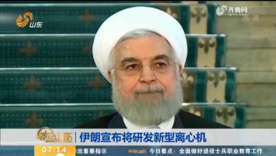 伊朗宣布将研发新型离心机